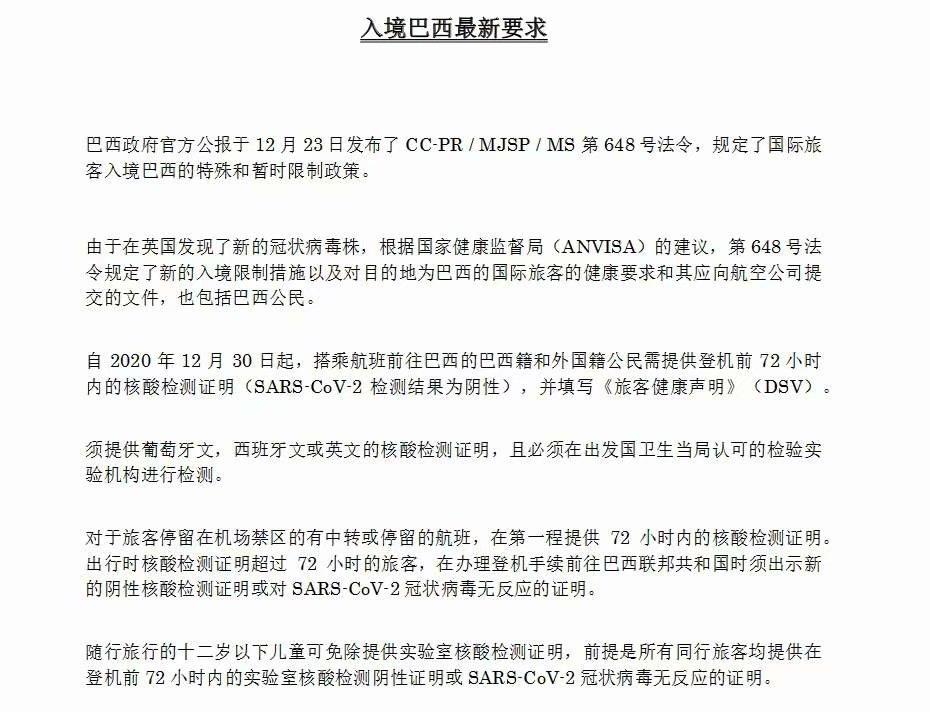 2021年中国人入境巴西 需提供72小时内核算检测结果为阴性证明